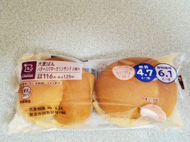 糖質おっふダイエットに大麦パンを食べればいいじゃない