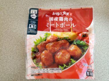 国産鶏肉のミートボールは美味しさナイスボール!
