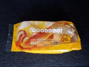 グードックにうんめえチーズのったらそらうんめえ。