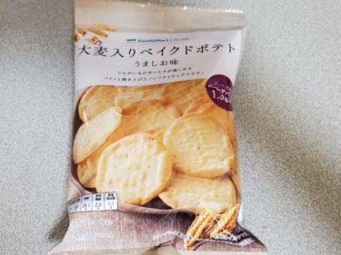 ポテトに大麦入れたら、健康的なチップスが誕生しました。